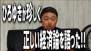 ひろゆきが珍しく正しい経済を語る「安い国ニッポン」 日本人の給料を上げるにはこれしかない!