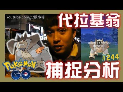 代拉基翁捕捉分析!!第一天見面就約會!?[遊戲]Pokémon GO EP.244