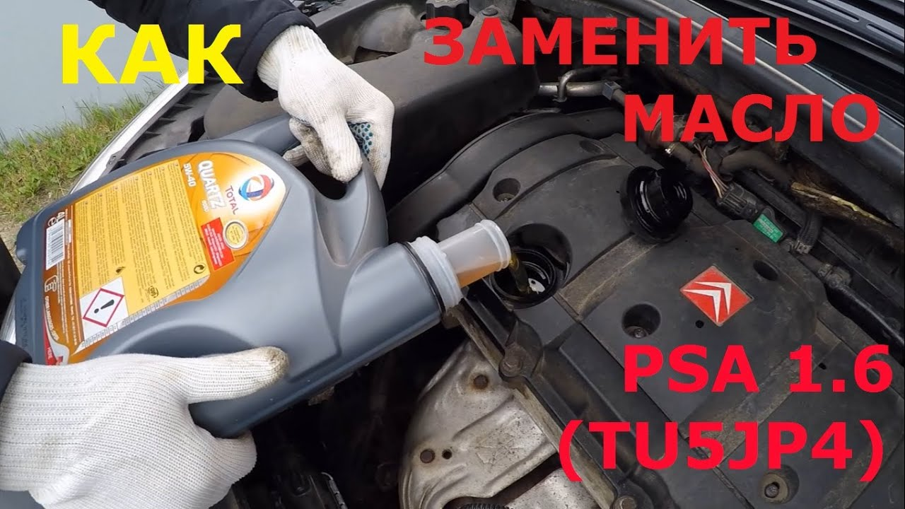 какое моторное масло заливать в citroen c4