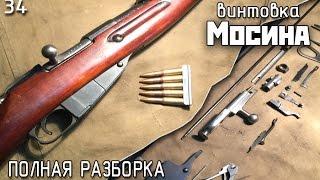 Винтовка Мосина. Полная разборка | Mosin-Nagant rifle disassemble