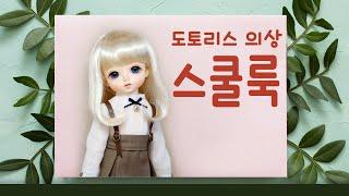 도토리스(28cm) 아이들을 위한 스쿨룩 의상 발매: …
