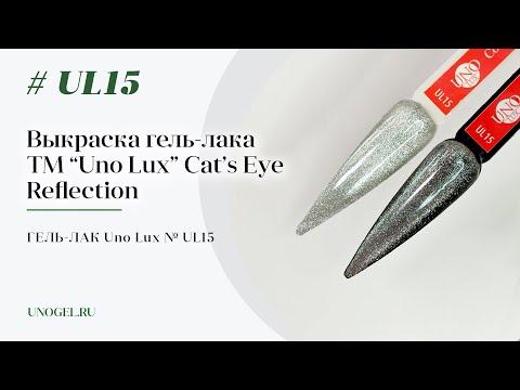 Выкраска: Гель–лак Uno Lux №UL15 коллекции Кошачий Глаз (Cat's Eye Reflection)