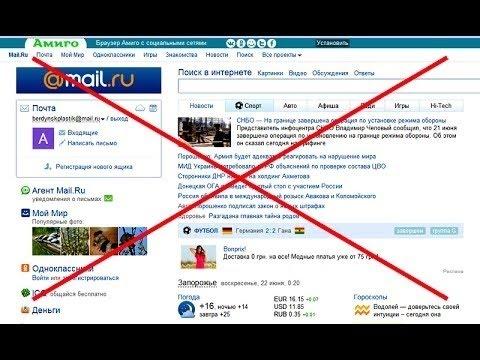 как удалить находить в вебе от майл ру