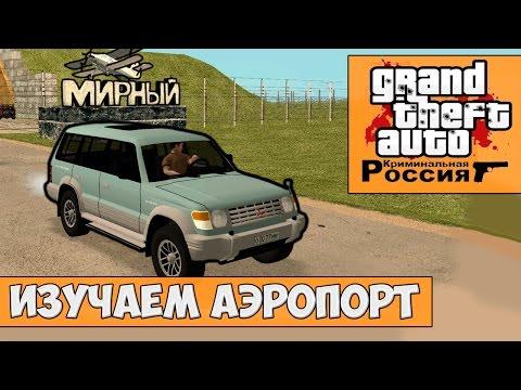 GTA : Криминальная Россия (По сети) #3 - Изучаем аэропорт