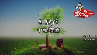 【カラオケ】ALWAYS/中島 美嘉