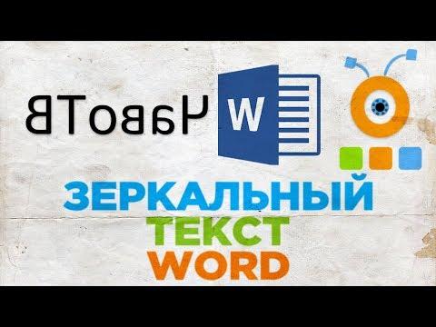 Как сделать зеркальное отражение текста в word