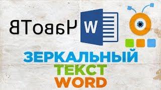 Как Сделать Зеркальный Текст в Word