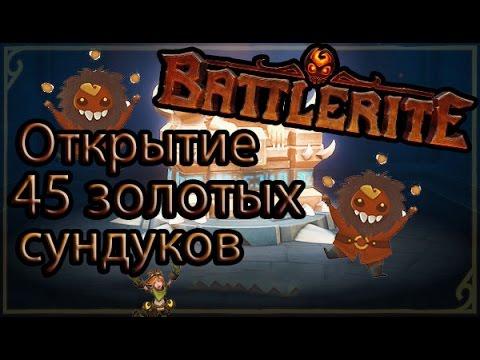 видео: battlerite | Открытие 45 Золотых Сундуков