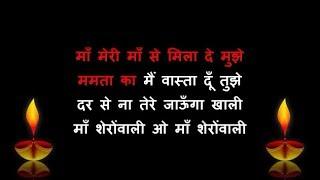 O Maa Sherawali - Karaoke - Mard - Shabbir Kumar & Chorus