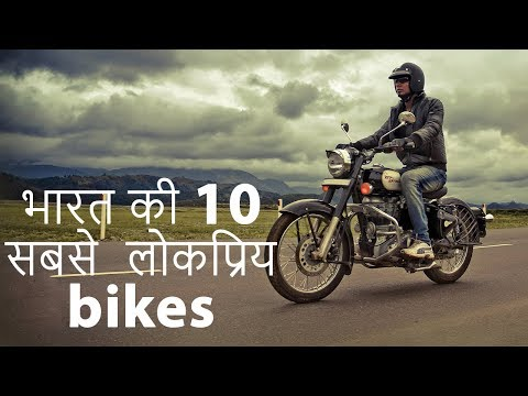 Bikes In India | Top 10 Popular Indian Bikes (2018)