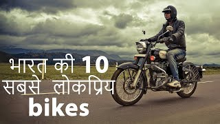 Top 10 Bikes - Bikes In India | Top 10 Popular Indian Bikes (2018)