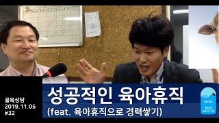 골목상담) 성공적인 육아휴직 (feat. 경력ㅇㅈ)