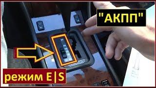 коробка автомат ''РЕЖИМ Е/S'' Мерседес w124 w140 w201 w202 w210 R129 (Част 1)
