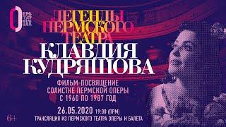 Легенды Пермского театра. Клавдия Кудряшова / Legends of Perm Theatre. Klavdiia Kudryashova