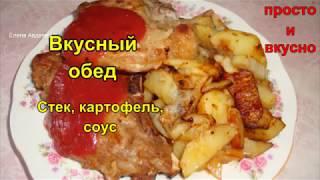 Вкусный обед. Стейк, картофель, соус