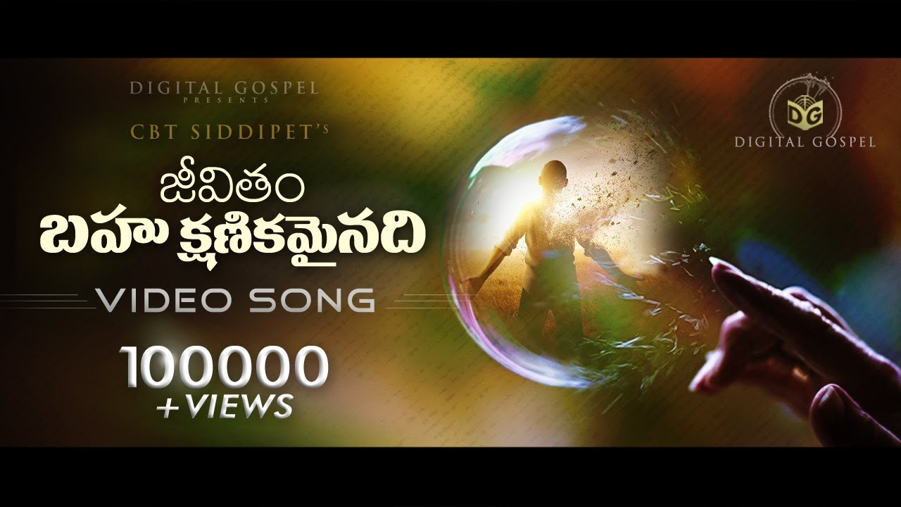 Jeevitham Bahu Kshanikam - Latest Telugu Christian Video Song 2019 || Digital Gospel