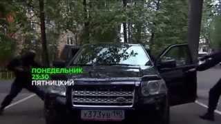 Сериал «Пятницкий» спонедельника в23:30на НТВ