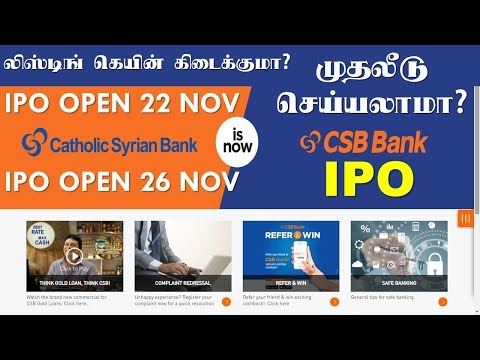 CSB BANK IPO முதலீடு செய்யலாமா CSB BANK IPO SHOULD YOU APPLY IN TAMIL