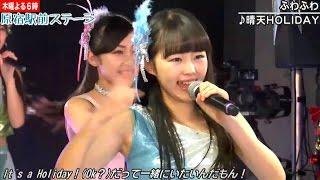 20161208 AbemaTV 原宿駅前ステージ#28 OP~『晴天HOLIDAY』ふわふわ.