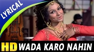 Wada Karo Nahin Chodoge Full Song With Lyrics| Kishore Kumar, Lata Mangeshkar| Aa Gale Lag Jaa Songs