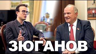 Геннадий Зюганов – о Путине Дуде 90 х и пенсионной реформе  Большое интервью Журфак  бонус