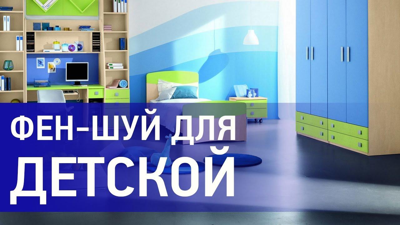 Фен Шуй для детей: правила Фен Шуй для детской комнаты. И где расположить детскую? Все по Фен Шуй