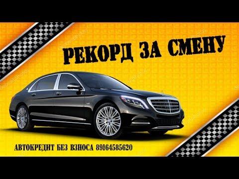 Таксуем на майбахе! МОЙ РЕКОРД ЗА СМЕНУ! Автокредит без взноса!