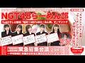 NGT48らーめん部「緊急招集会議~中村部長!! 会議がのびると麺ものびちゃいます!!~」#29杯目