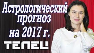 Астрологический прогноз / гороскоп на 2017 год. Телец.