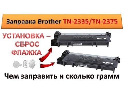 #98 Заправка картриджа Brother TN-2375 \ TN-2335 | Установка \ сброс флажка - счетчика Brother