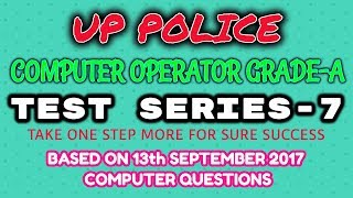 UP POLICE COMPUTER OPERATOR, SI, ASI AND CONSTABLE PREVIOUS YEAR QUESTION PAPER