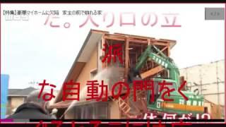 豪華マイホームが欠陥住宅 家主の前で崩れる。ひどい裁判所の判決 thumbnail