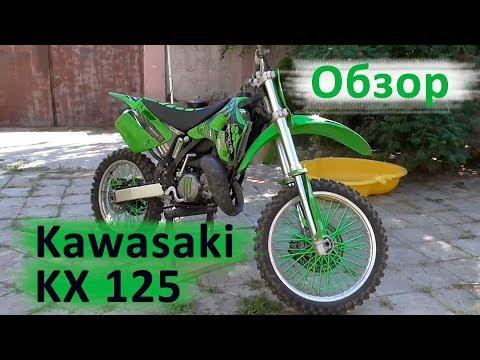 Kawasaki KX 125.