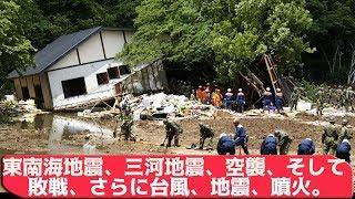 東南海地震、三河地震、空襲、そして敗戦、さらに台風、地震、噴火。震災後の大混乱。