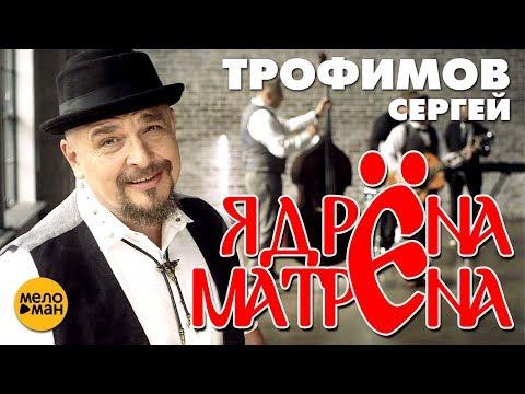 Сергей Трофимов - Ядрена Матрена