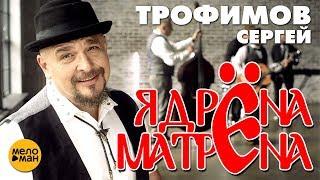 Смотреть клип Сергей Трофимов - Ядрена Матрена