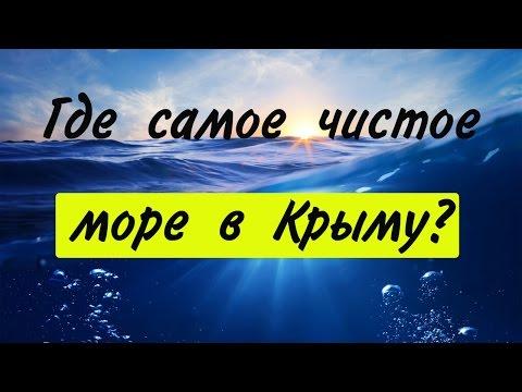 Где самое чистое море в Крыму? Где самая лучшая экология в Крыму?  Крым 2017