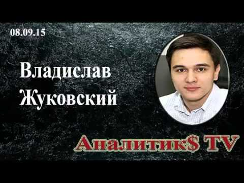 Владислав Жуковский Рубль по 100 125 не предел. Началась эпоха глобальных потрясений.