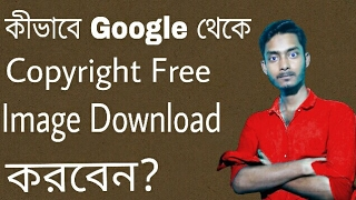 How To Download Copyright Free Image From Google। Royalty Free। Bangla Tutorial