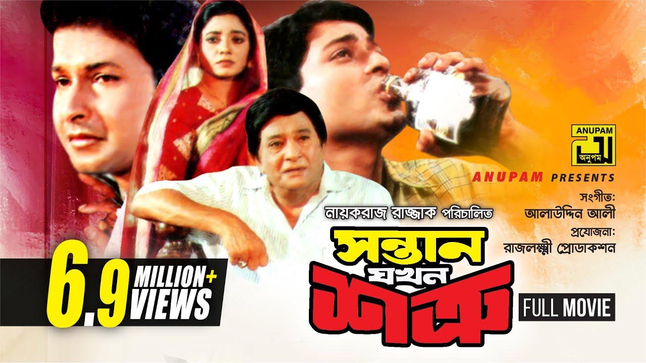 Shontan Jokhon Sotru   সন্তান যখন শত্রু   Razzak, Bapparaj, Ferdous &  Purnima   Bangla Full Movie - YouTube