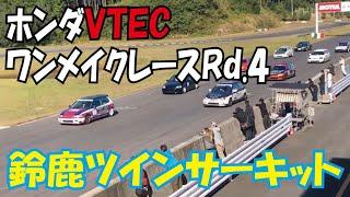 2019.11.4ホンダVTECワンメイクレースN1クラス決勝 鈴鹿ツインサーキットN1決勝