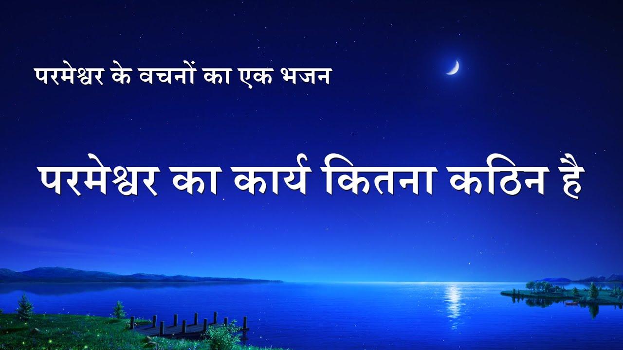 Hindi Christian Song 2020 | परमेश्वर का कार्य कितना कठिन है (Lyrics)