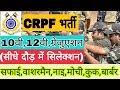 CRPF Recruitment#10वी,12वी,स्नातक पास के लिए भर्ती,डायरेक्ट दौड़ पर होगी बहाली,by Ramgarh Tech