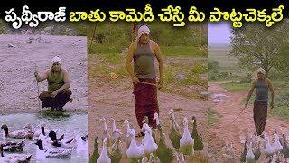 Prudhvi Raj As *Duck* || Hilarious Comedy Scene || 2018 Latest Comedy