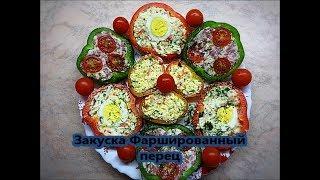 Закуска ФАРШИРОВАННЫЙ ПЕРЕЦ с тремя видами начинки