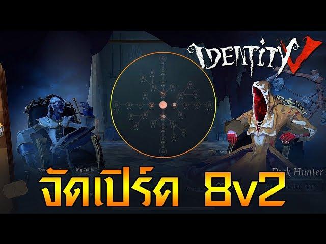 Identity V - EP.58 ???????????????????? 8v2
