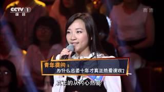 20120827.CCTV.开讲啦.陈坤·人生路.莫慌张.HDTV.1080i.MPEG2-CHDTV.ts