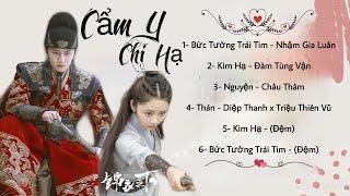 [Playlist] Nhạc Phim Cẩm Y Chi Hạ 《锦衣之下》