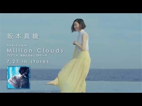 坂本真綾「Million Clouds」TVSPOT