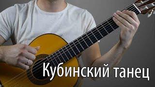 КУБИНСКИЙ ТАНЕЦ. разбор на гитаре с табами!